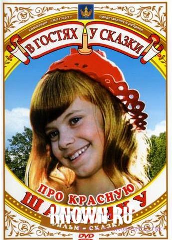 Кадры из фильма смотреть онлайн красная шапочка мультфильм советский