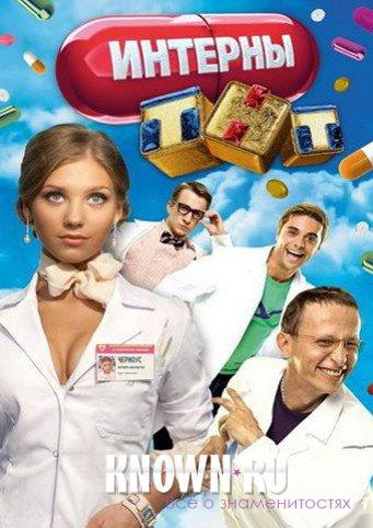 Лучшие российские комедийные сериалы