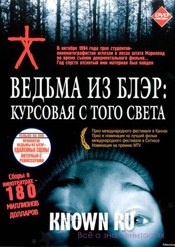 10 лучших фильмов ужасов мира